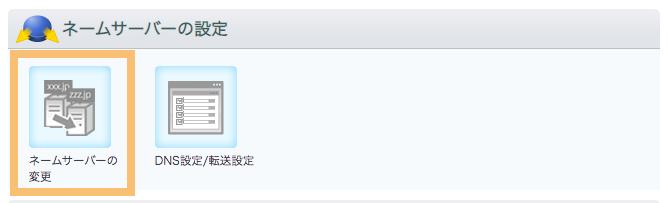 お名前.com Naviの「ネームサーバーの変更」