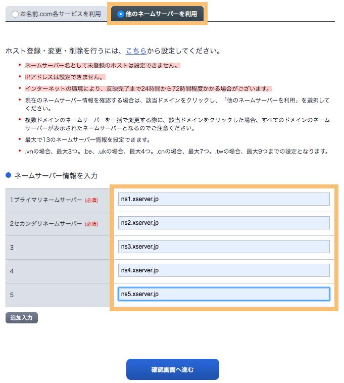 お名前.com Naviでネームサーバーを変更