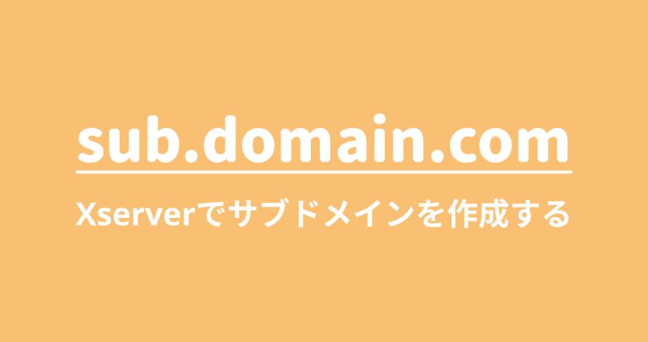 Xserverでサブドメインを作成する