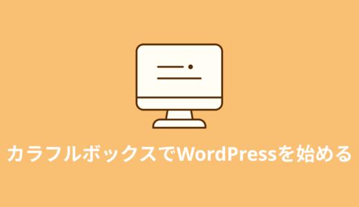 カラフルボックスでWordPressを始める手順:自動インストールで超簡単