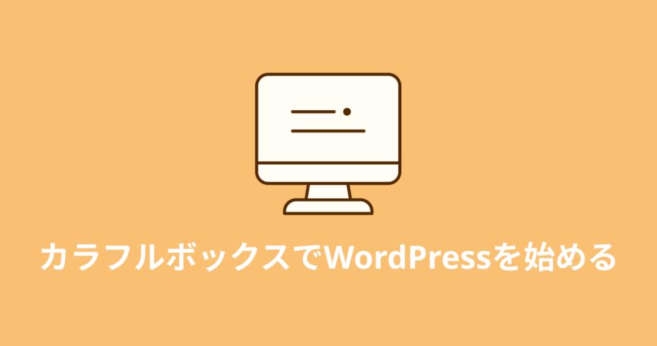 カラフルボックスでWordPressを始める