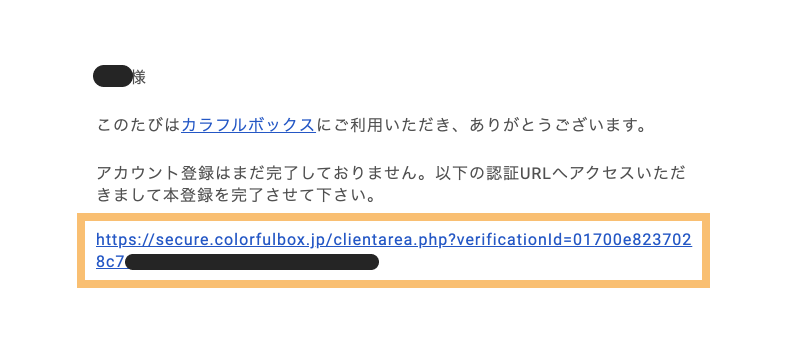 カラフルボックスからのメール(認証URL)