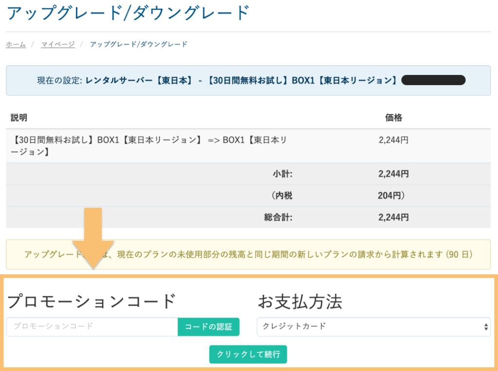 カラフルボックスの管理画面(アップグレード時の支払い方法を選択)