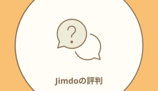 Jimdoの評判・口コミは?料金プランをどれを選ぶべき?【ホームページ作成】