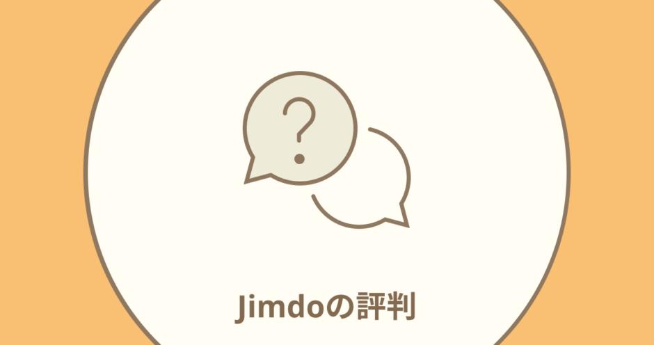 Jimdoの評判