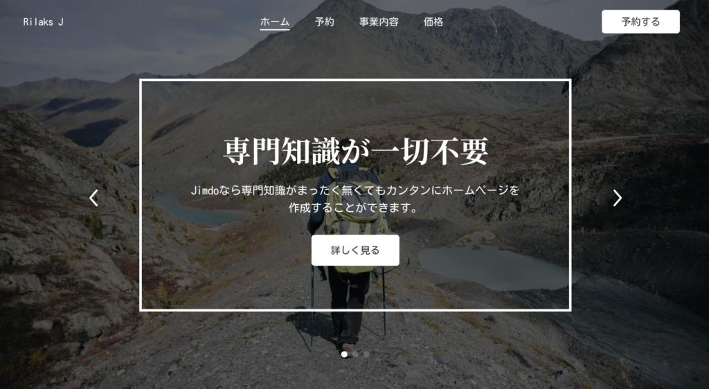 Jimdoのデザイン例
