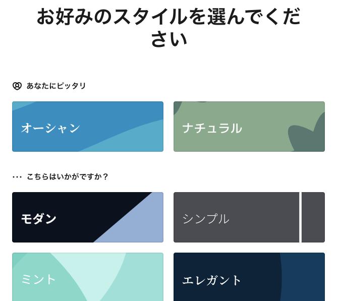 Jimdoの設定画面(スタイル選択)