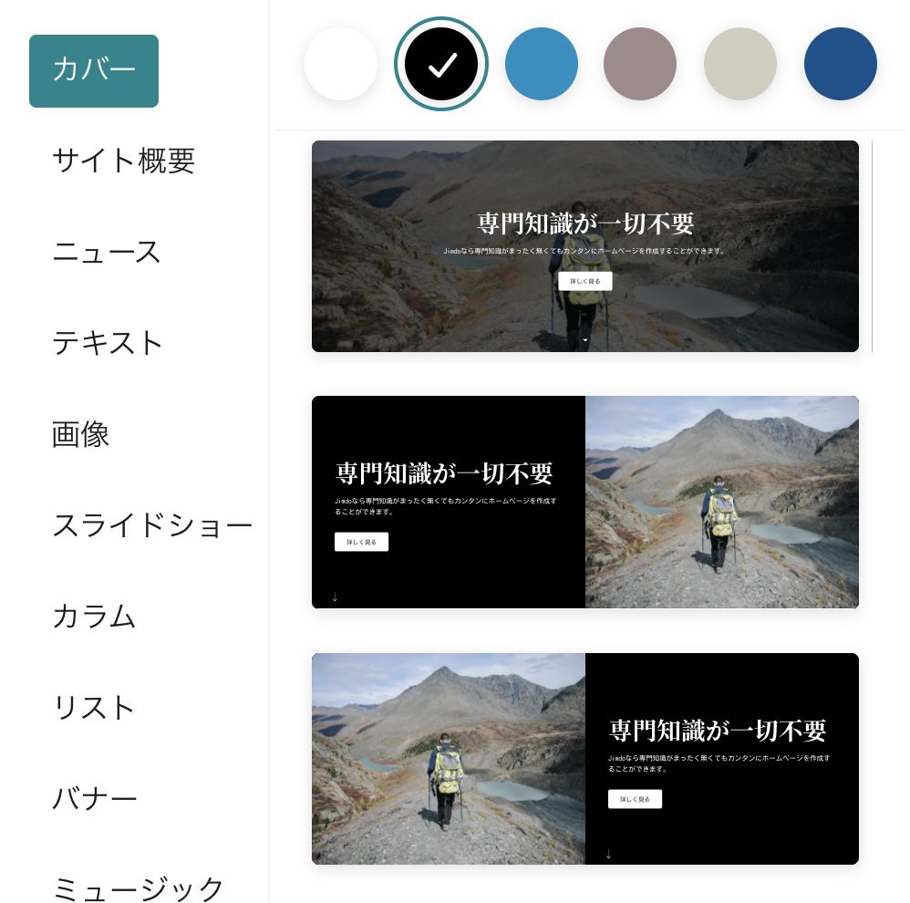 Jimdoの設定画面(レイアウト変更)
