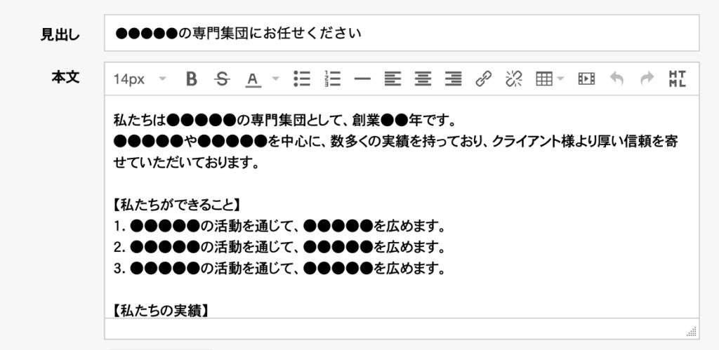 とりあえずHPに最初からセットされている例文