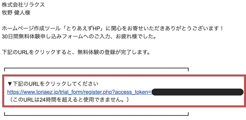 とりあえずHPからのメール(認証URL)
