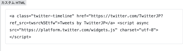 埋め込み用のコードをカスタムHTMLブロックに貼り付け