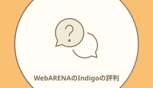 WebARENAのVPS「Indigo」の評判:料金面で良い口コミが多い