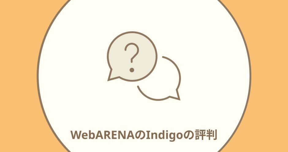 WebARENAのIndigoの評判