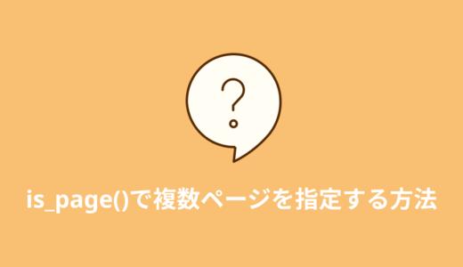 【注意点あり】is_page() やis_single() で複数ページを指定する方法