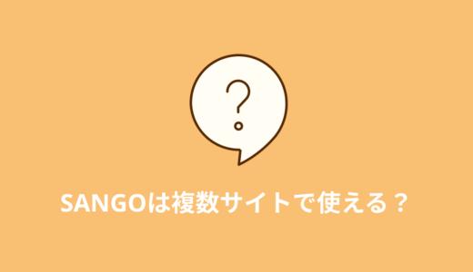 SANGOを複数サイトで利用するのはOK?規約を元に解説