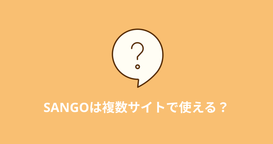 SANGOは複数サイトで使える?