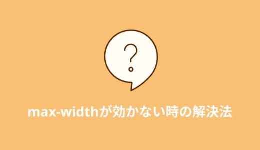 【CSS】max-widthが効かない時の解決方法【table】