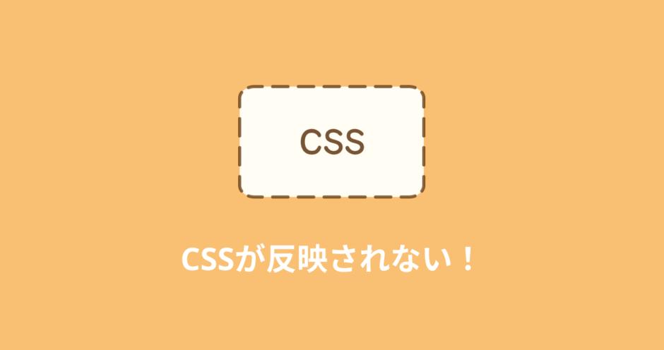 CSSが反映されない!