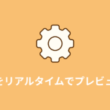 HTMLをリアルタイムでプレビューする