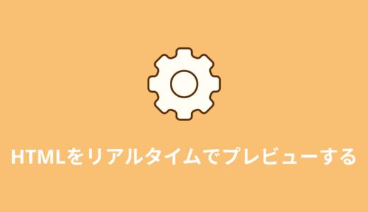 【簡単】HTMLをリアルタイムでプレビューする2つの方法【VS Code・Code Pen】