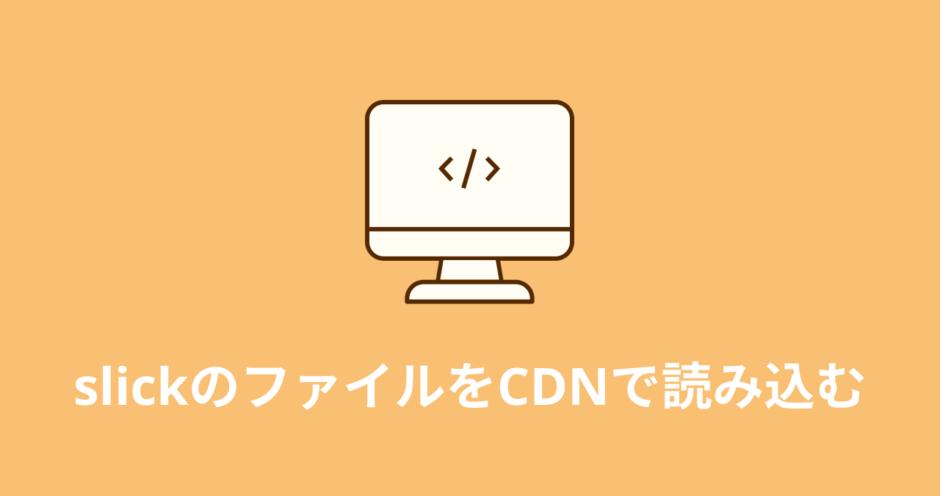 slickのファイルをCDNで読み込む