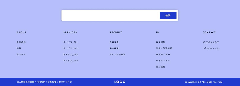 フッターデザイン--検索ボックス