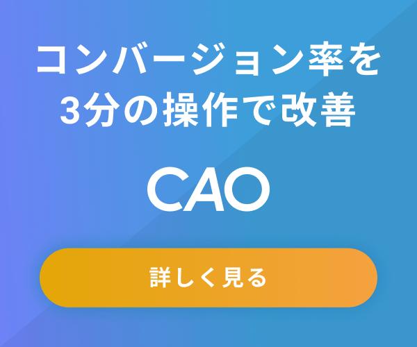 コンバージョン率を3分の操作で改善 CAO