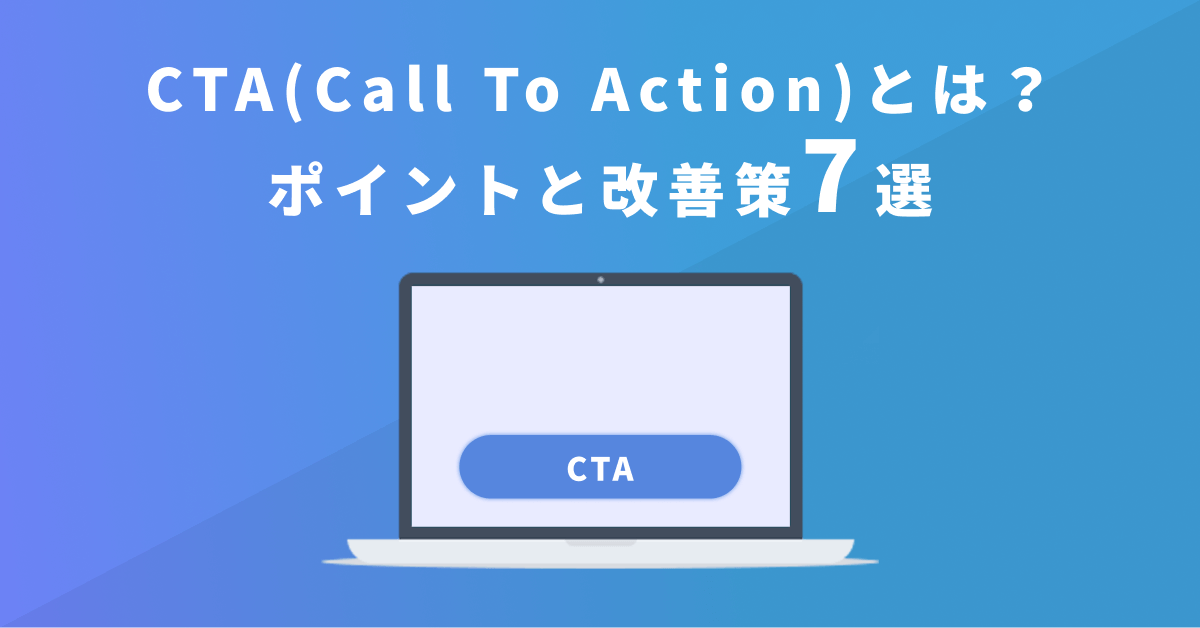 CTA(Call To Action:コールトゥアクション)