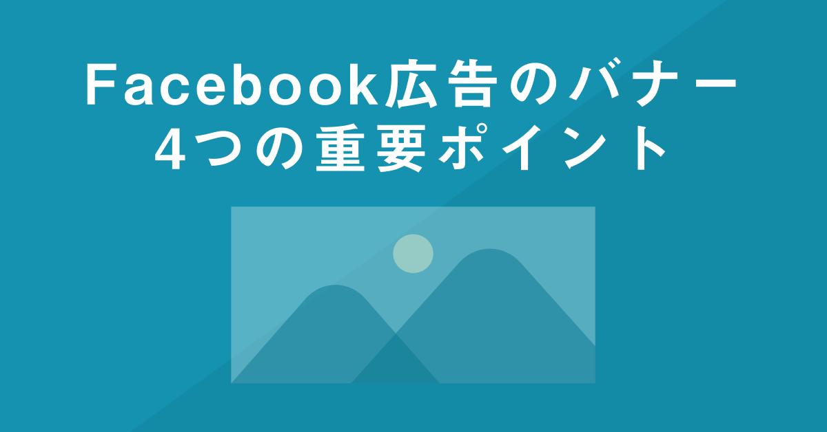 Facebook広告のバナー 4つの重要ポイント