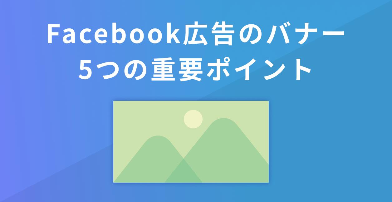 Facebook広告のバナーデザインで重要な5つのポイント