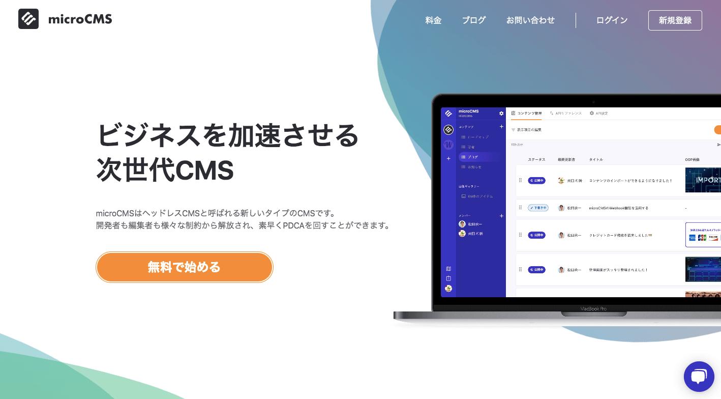 microCMS