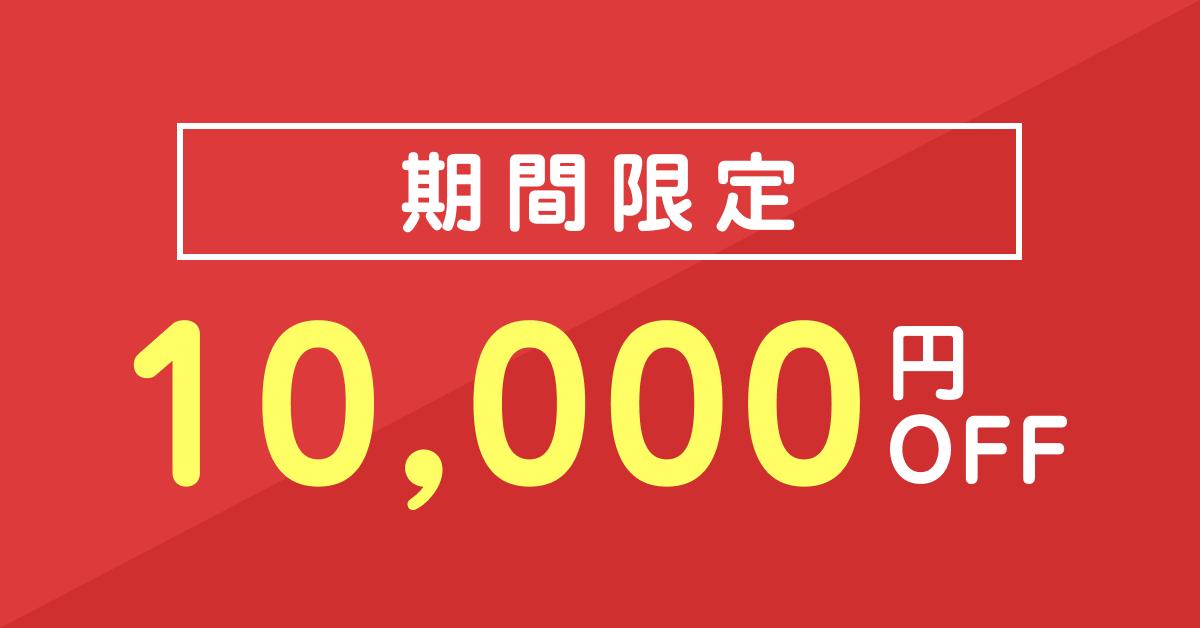 期間限定 10,000円OFF