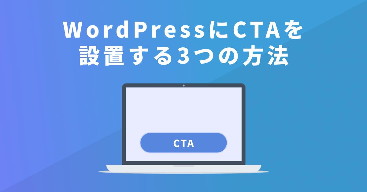 WordPress(ワードプレス)にCTAを設置する3つの方法