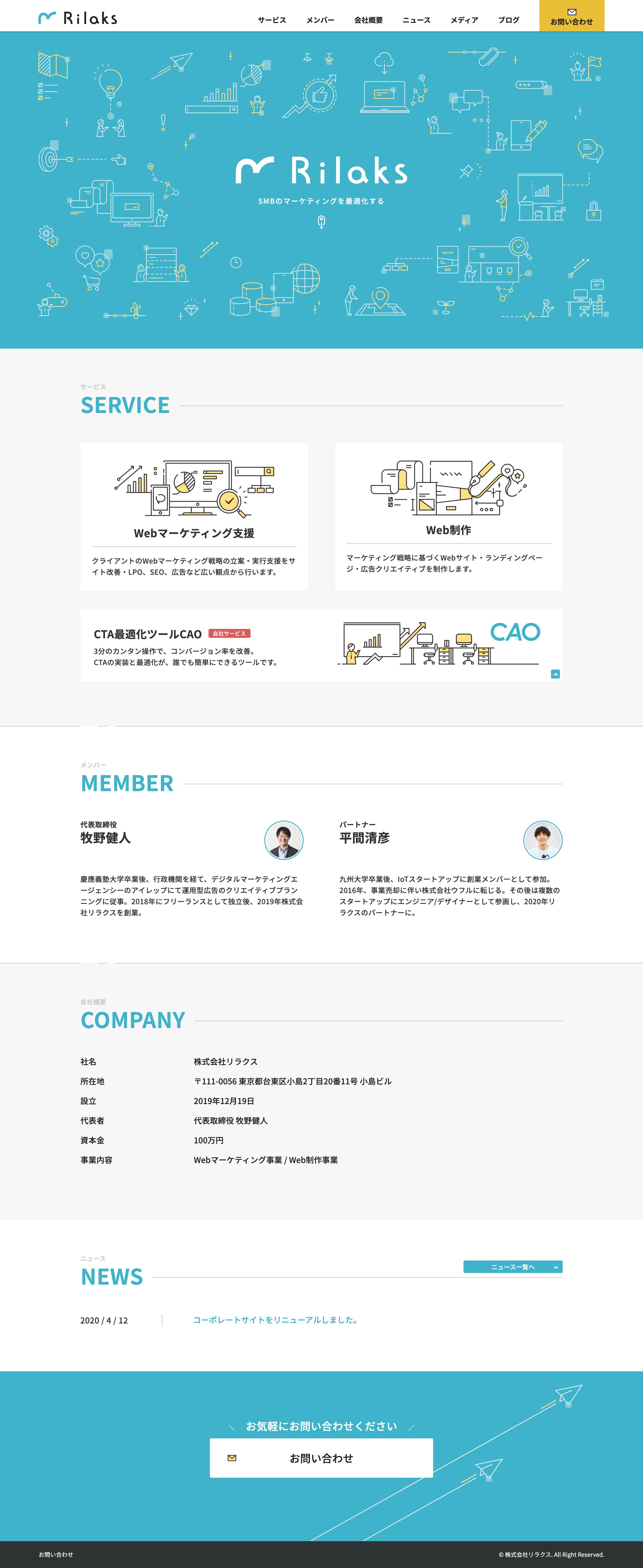 リラクスのコーポレートサイト(PC)