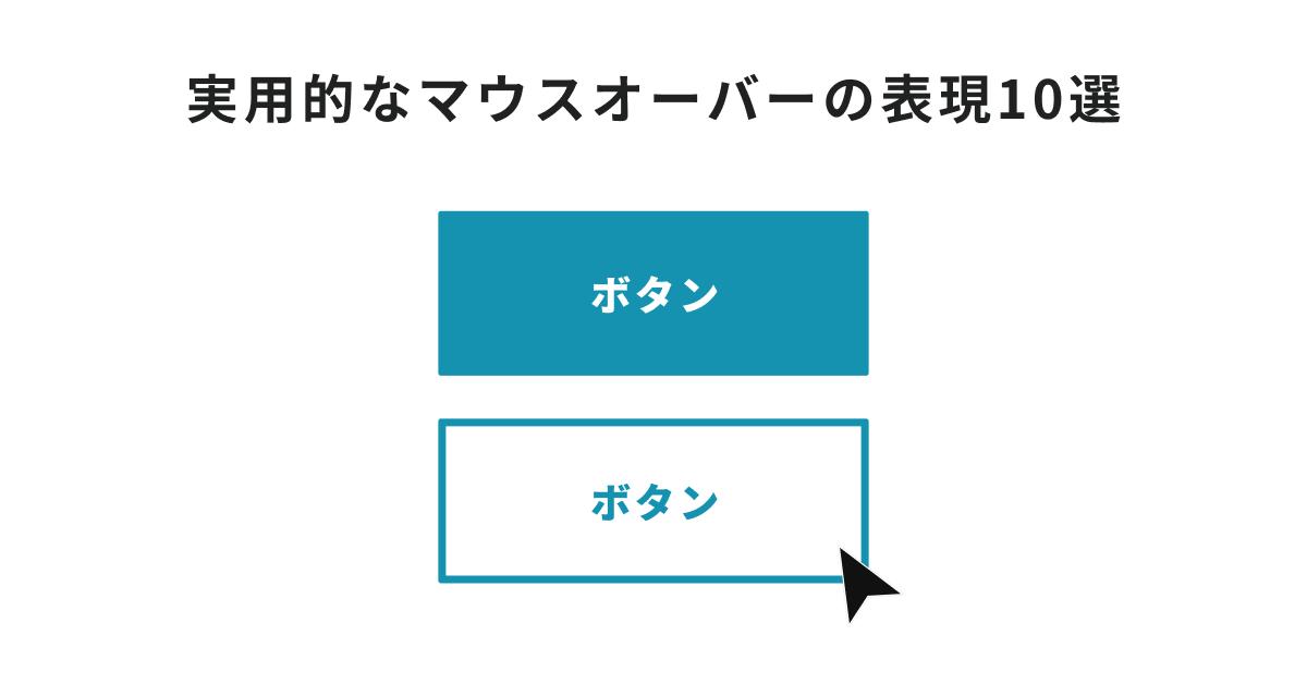 実用的なマウスオーバーの表現10選