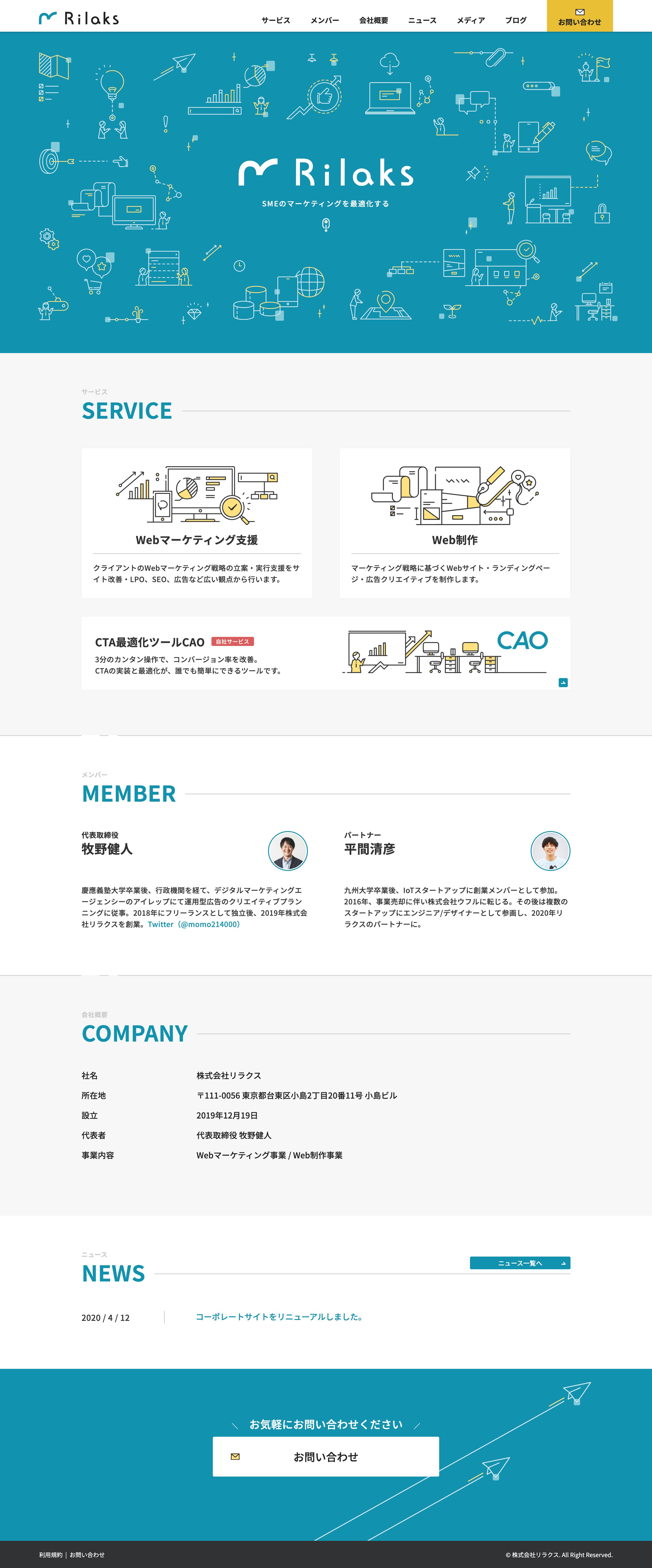 リラクスのトップページ