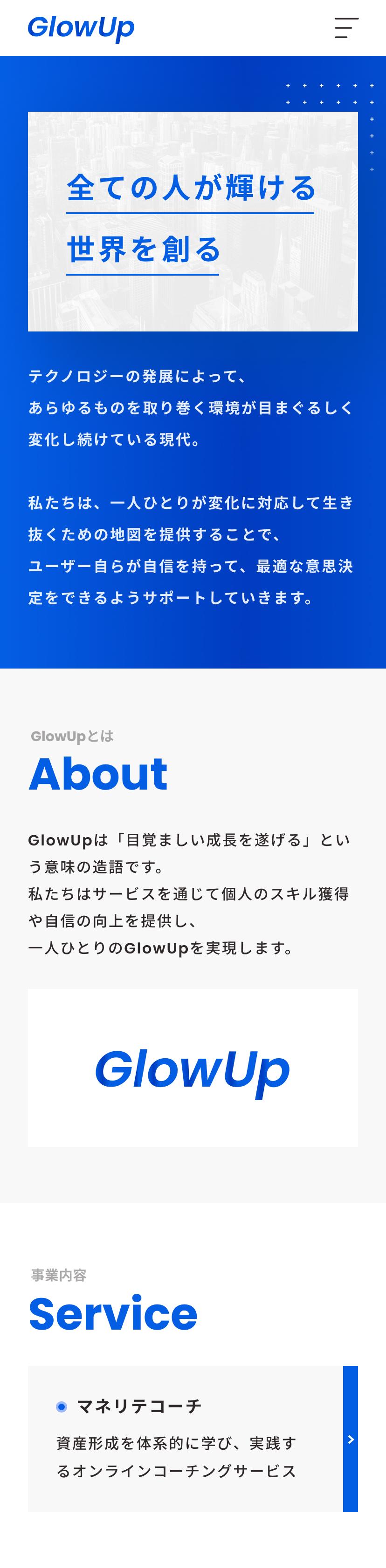 GlowUp(スマホ)