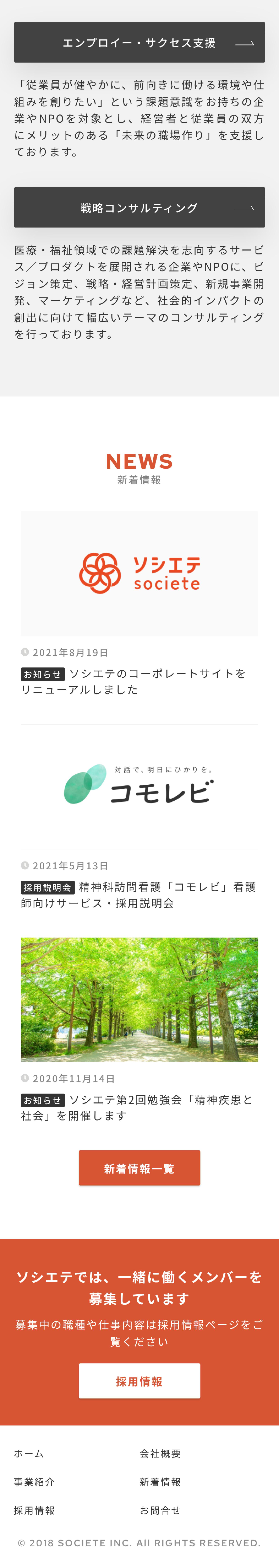 株式会社ソシエテ(スマホ)