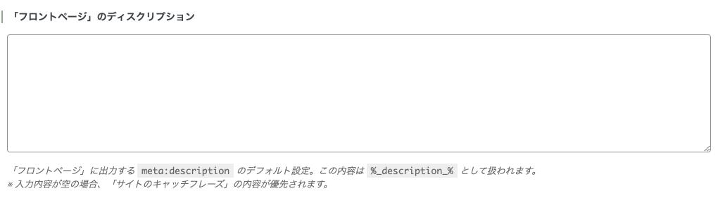 SEO SIMPLE PACK:トップページのメタディスクリプション設定画面