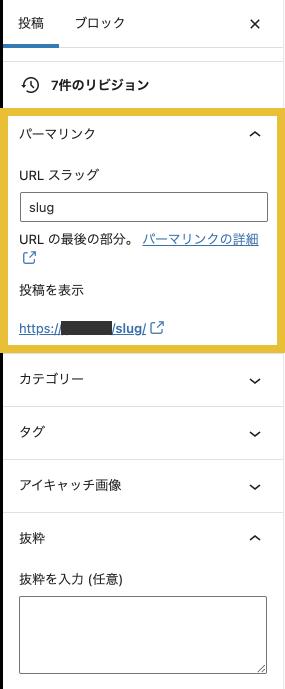パーマリンク→URL スラッグ