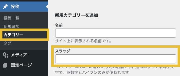 「投稿」→「カテゴリー」→「新規カテゴリーを追加」