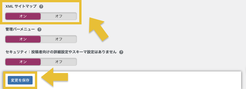 XML サイトマップをオンに